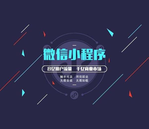 上海小程序开发