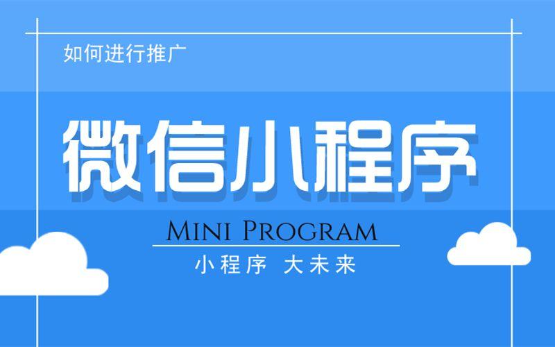 上海小程序